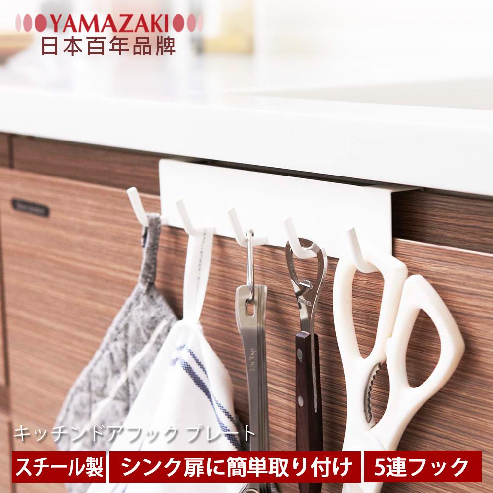 【YAMAZAKI】Plate門後掛鉤★置物架/多功能收納/掛勾/居家收納