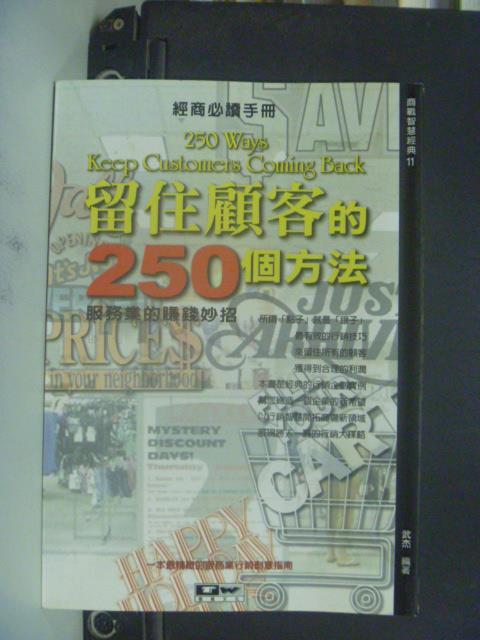 【書寶二手書T1/行銷_JLW】留住顧客的250個方法:服務業的賺錢妙招_武傑