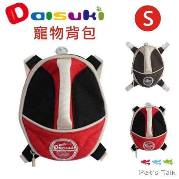 Daisuki CD01 狗狗馬鞍包背包- S號 雙色系列 Pet's Talk