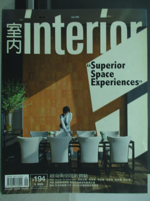 【書寶二手書T1/設計_YCL】室內interior_194期_超完美空間新體驗等