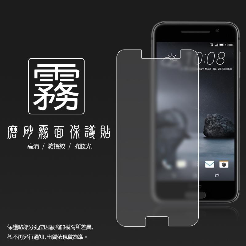 霧面螢幕保護貼 HTC One A9 保護貼