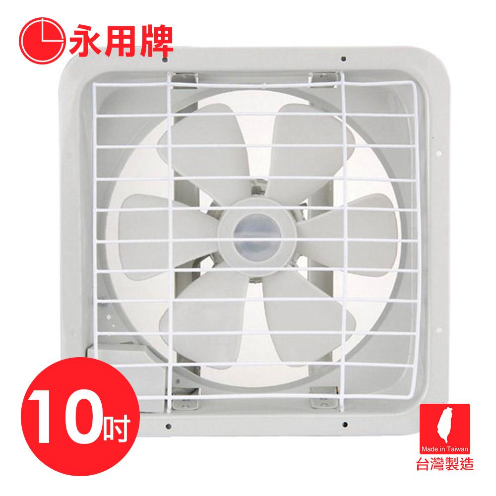 【永信牌】台製10吋排風扇/吸排兩用通風扇 FC-510