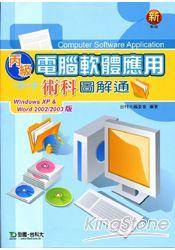 丙級電腦軟體應用術科圖解通(Windows XP&Word2002/2003版)