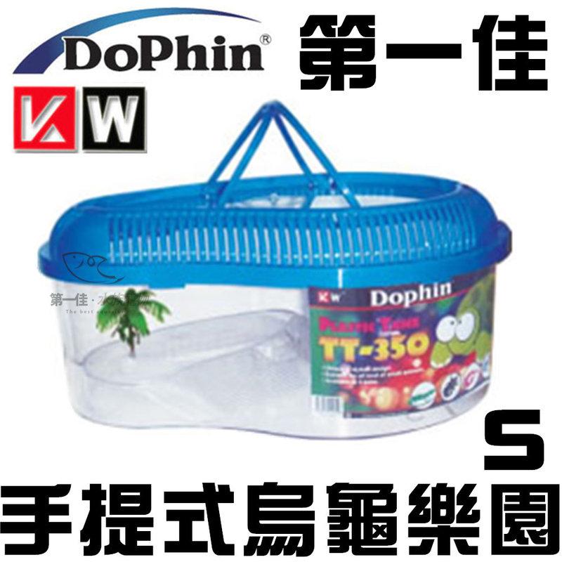 [第一佳水族寵物]海豚Dophin 手提式烏龜樂園 易上手 平台設計 附椰子樹(S) 藍 KE402052