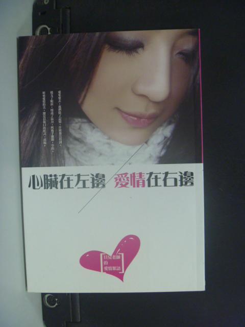 【書寶二手書T2/兩性關係_NHK】心臟在左邊,愛情在右邊_貝兒老師