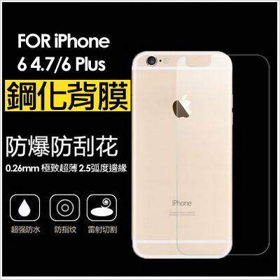 超薄 背膜 強化 9H 鋼化玻璃膜 高清 防水 防刮 防指紋 iPhone 6 6S 6Plus 6sPlus Sara Garden【C0719009】