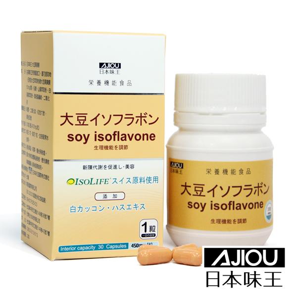 即期出清◆原廠◆日本味王大豆異黃酮(30粒╱瓶)