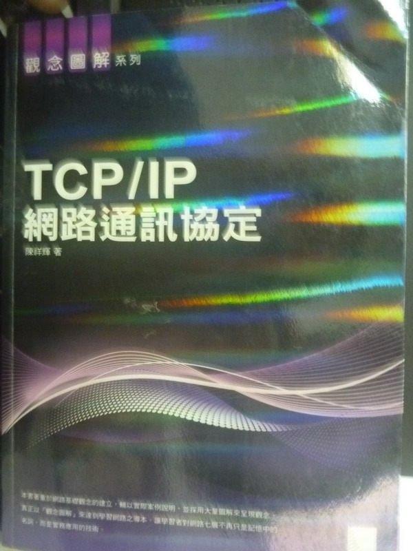 【書寶二手書T1/電腦_ZHT】TCP/IP網路通訊協定_陳祥輝