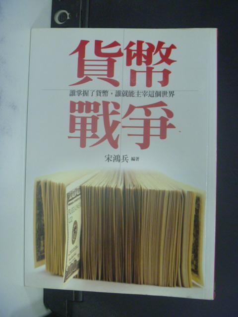 【書寶二手書T6/投資_LAT】貨幣戰爭_原價350_宋鴻兵