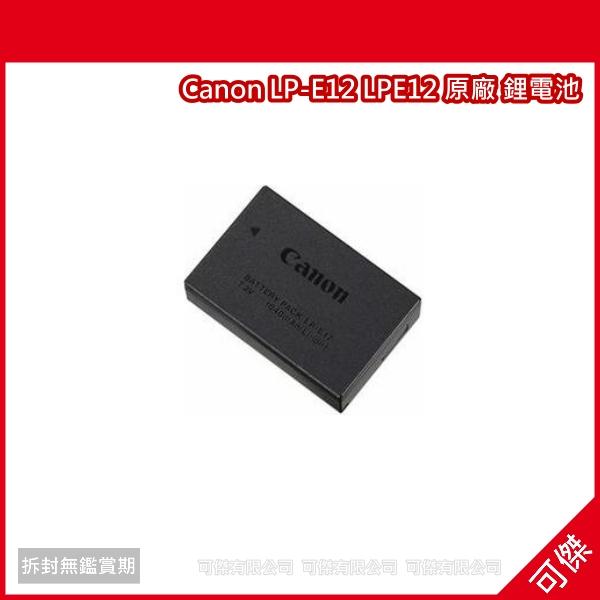 可傑 Canon LP-E12 LPE12 原廠 鋰電池 EOS M 專用 公司貨
