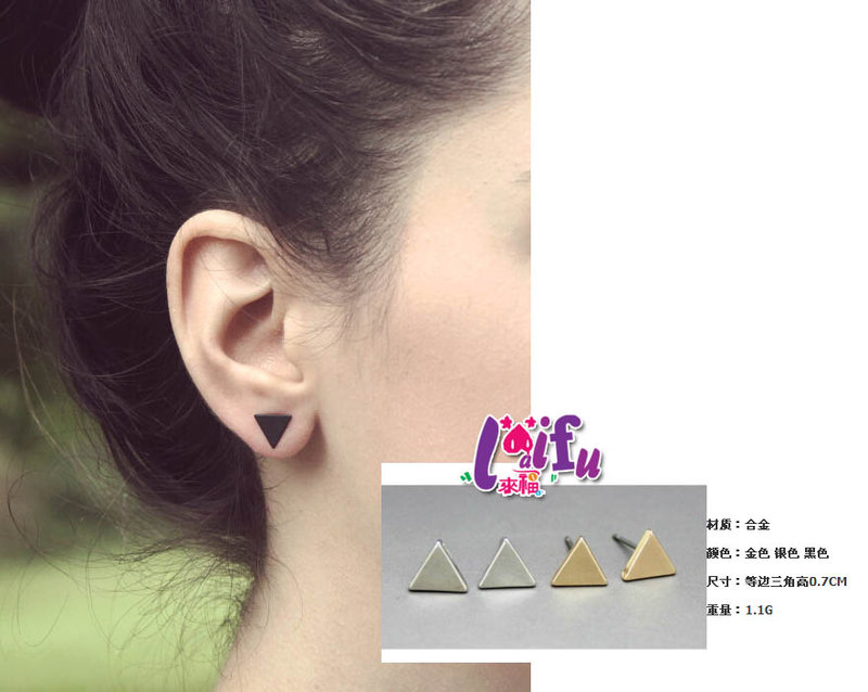★草魚妹★H424耳環三角小耳針耳釘極簡歐美風耳環,一對售價69元