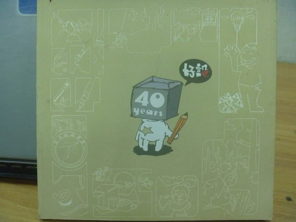【書寶二手書T2/設計_MDU】東方技術學院四十週年美術工藝系畢業展_日間部_附光碟