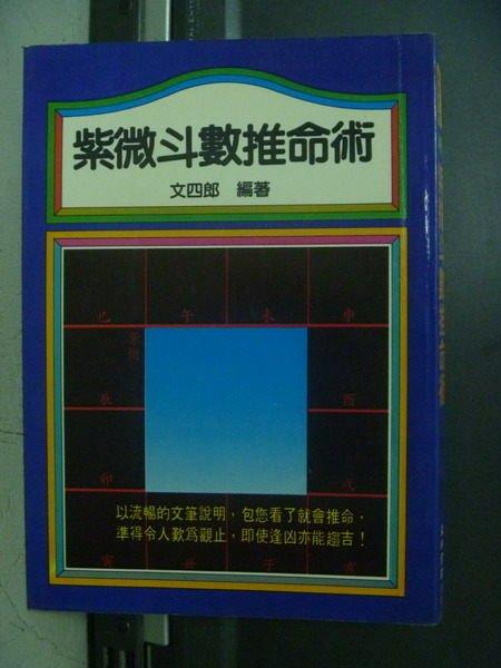 【書寶二手書T9/命理_OGI】紫微斗數推命術_文四郎