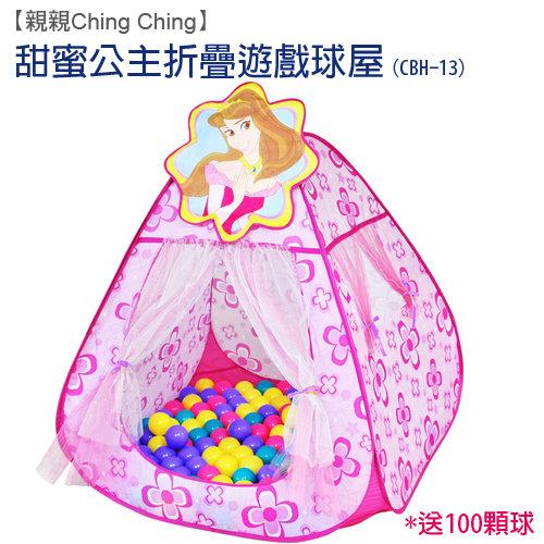 【淘氣寶寶】【CHING-CHING親親】甜蜜公主帳篷球屋+100顆球(彩盒裝) CBH13