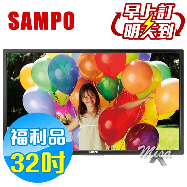 【福利品】SAMPO聲寶 32吋LED液晶電視 EM-32CT16D 超低下殺↘