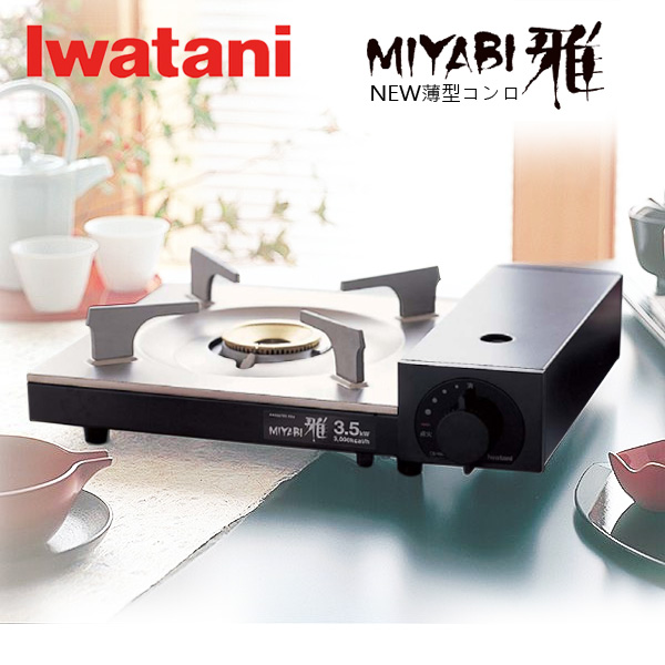 日本IWATANI岩谷[雅]薄型和風卡式瓦斯爐3.5Kw