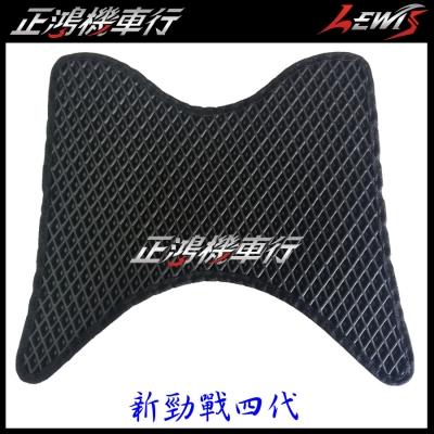 正鴻機車行 地毯 新勁戰四代目