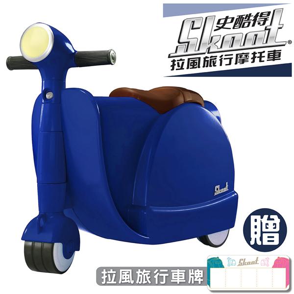 【英國 Skoot 史酷得】拉風旅行摩托車 (紳士藍)