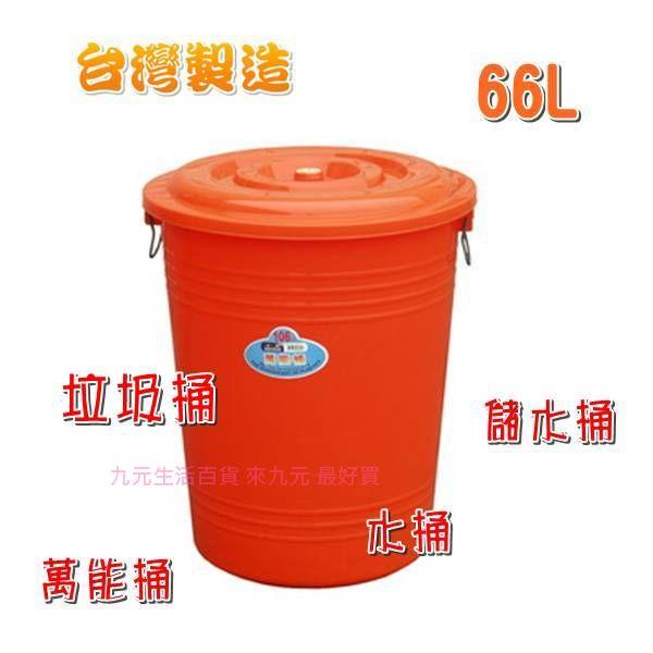 【九元生活百貨】聯府 C1066 66L萬能桶 水桶 垃圾桶