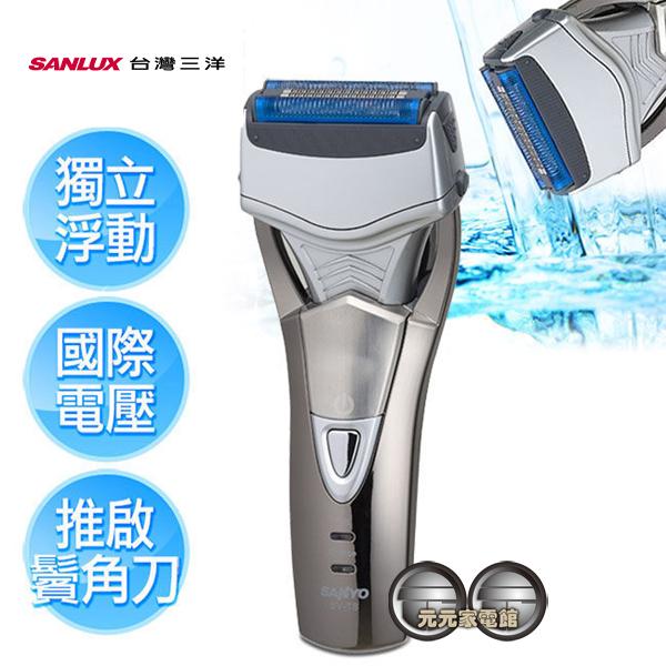 【SANLUX 台灣三洋】水洗三刀頭刮鬍刀 SV-T8
