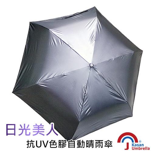 [Kasan] 日光美人抗UV色膠自動晴雨傘-鐵灰