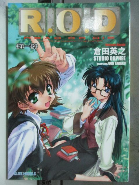 【書寶二手書T1/一般小說_HGW】R.O.D_倉田英之/STUDIO ORPHEE