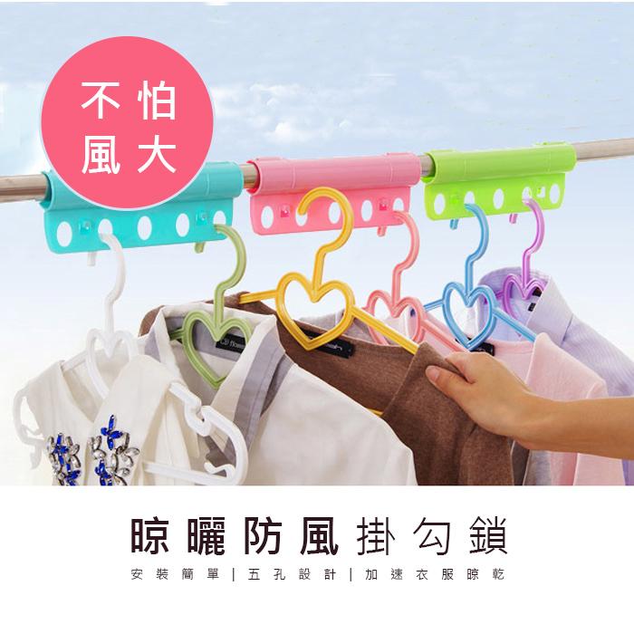 【酷創意】5孔衣架防風扣衣架鎖 塑膠晾衣架防滑固定掛鉤衣櫃分隔掛架(E205)