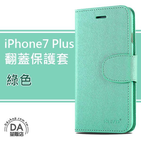 《DA量販店》iphone 7 PLUS 5.5吋 磁扣 側翻 翻蓋 皮套 手機殼 支架 綠(80-2800)