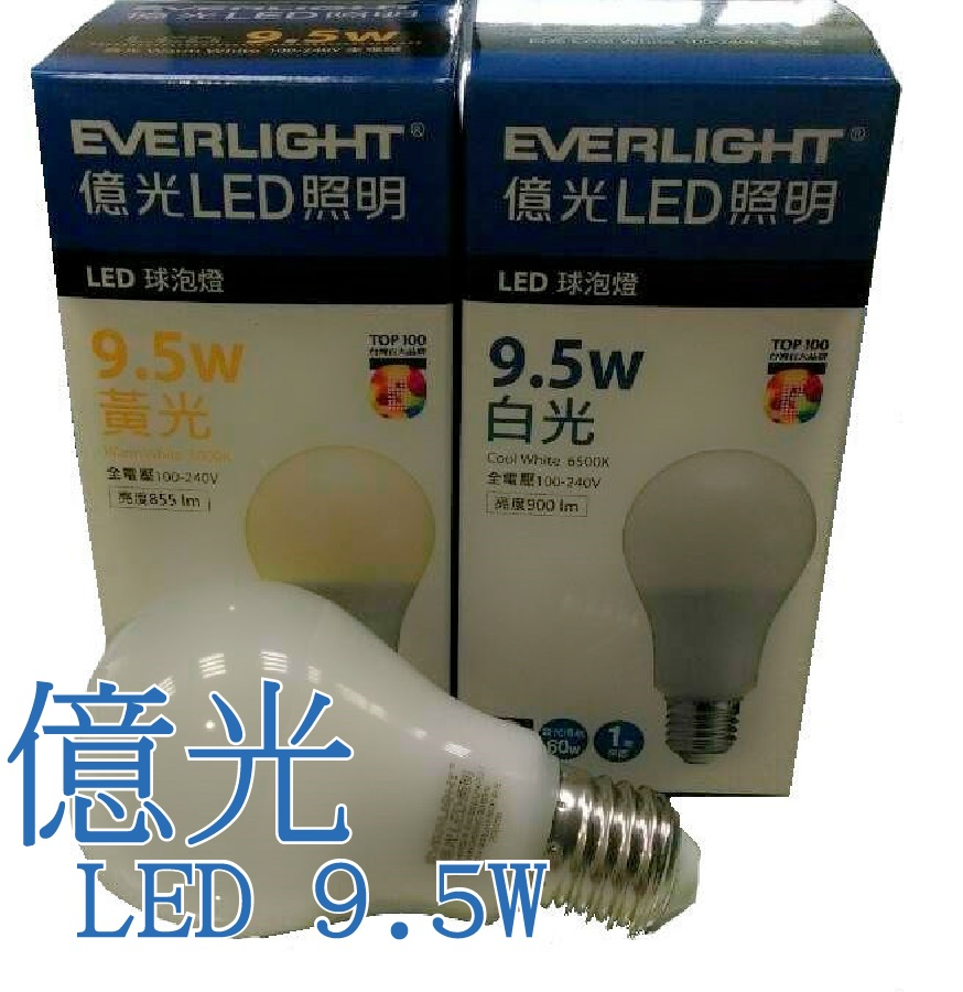 億光★廣角型 9.5W LED球泡 全電壓 白光/黃光 另售飛利浦 奇異 歐司朗★永旭照明UE4-LED-SL-60Q-9.5W-3K/6.5K