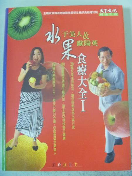 【書寶二手書T6/養生_IRQ】水果食療大全 (1)_原價380_于美人.歐陽英