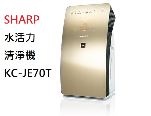 SHARP 夏普 16坪 水活力加濕空氣清淨機 KC-JE70T-N ★日本原裝進口,富士山系列!