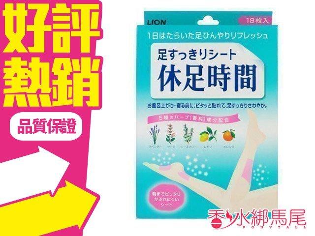 日本 休足時間 舒緩足部貼布 腳底清涼顆粒按摩貼布 18枚入◐香水綁馬尾◐