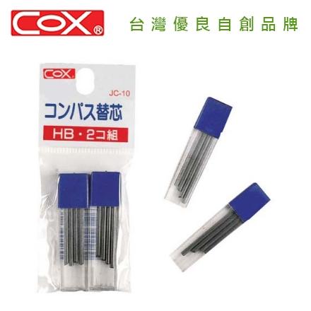 COX 三燕 SL-10 圓規用2.0mm備用鉛蕊 2盒 / 組
