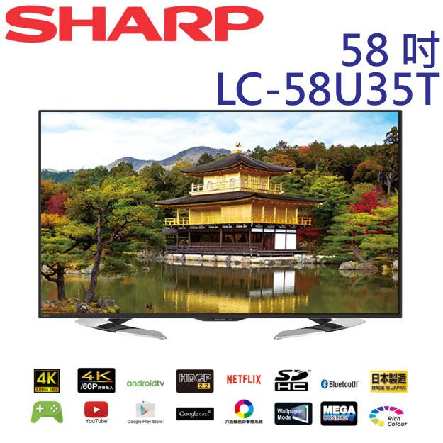 SHARP 夏普 LC-58U35T 58型 AQUOS 4K Ultra HD 智慧數位電視 ◆日本製◆安卓◆網路娛樂