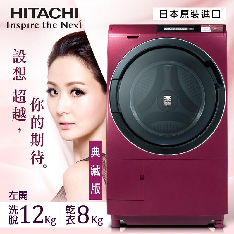 【HITACHI日立】日本原裝。12kg尼加拉飛瀑滾筒式洗脫烘/左開光燦紫(SFSD6100T)