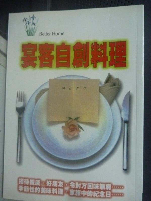 【書寶二手書T7/餐飲_HSA】宴客自創料理_Better Home Association