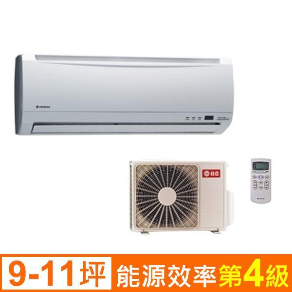 ★綠G能★日立 RAS-50UK/RAC-50UK 一對一壁掛分離式冷氣預購