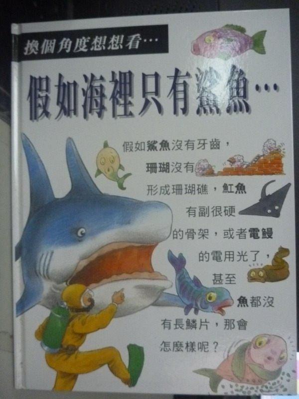 【書寶二手書T5/少年童書_XGK】假如海裡只有鯊魚..._Steve Parker