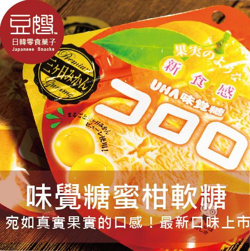 【即期下殺29元】日本零食 UHA味覺糖 Kororo蜜柑軟糖(蜜柑)