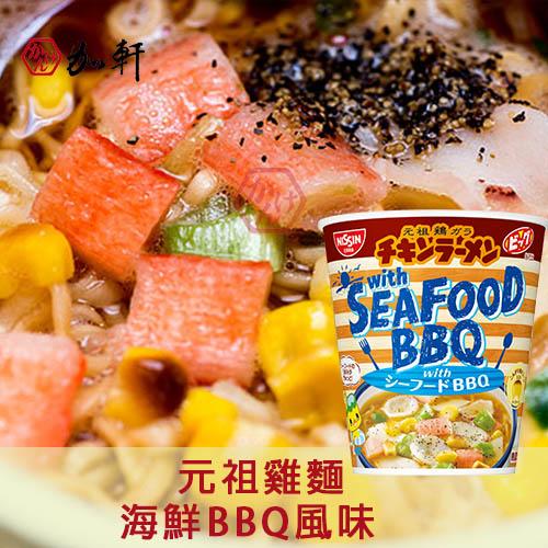 《加軒》日本NISSIN日清元祖雞麵(海鮮BBQ風味)