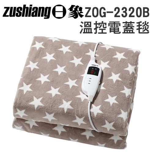 日象 ZOG-2320B 煦馨 微電腦 溫控 電蓋毯