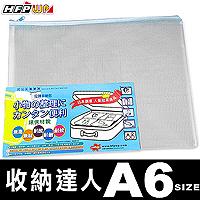 68折HFPWP無毒耐高溫拉鍊收納袋 (A6) 環保材質 台灣製 HFPWP746