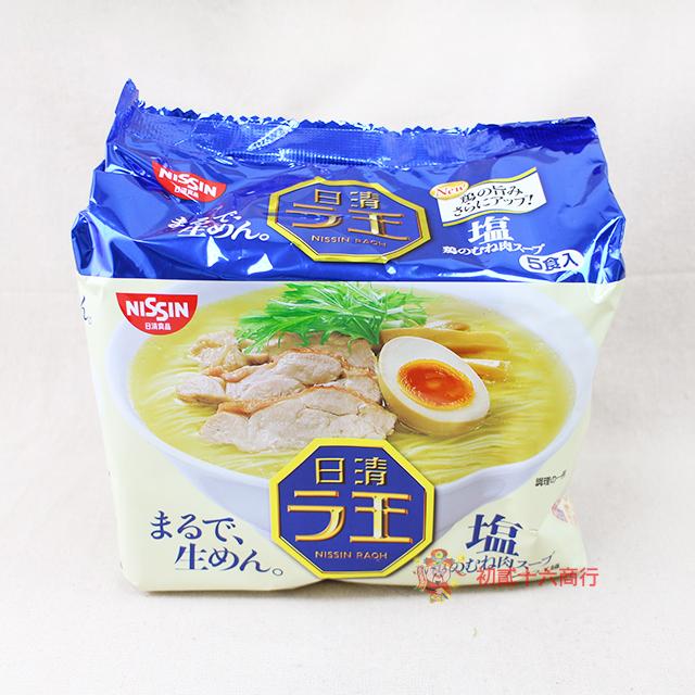 【0216零食會社】日清-五袋拉王鹽味拉麵96g*5包入