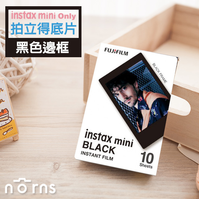 NORNS【mini黑色邊框拍立得底片】黑色 富士 相紙 mini 8 25 50S 70 90 sp2 lomo instant