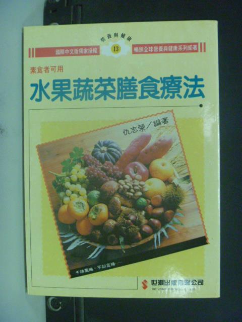 【書寶二手書T1/養生_IBS】水果蔬菜膳食療法_仇志榮 編