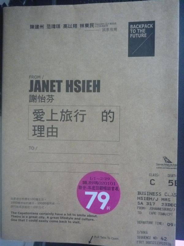 【書寶二手書T9/地圖_ZDW】愛上旅行的理由_原價399_JANET HSIEH(謝怡芬)