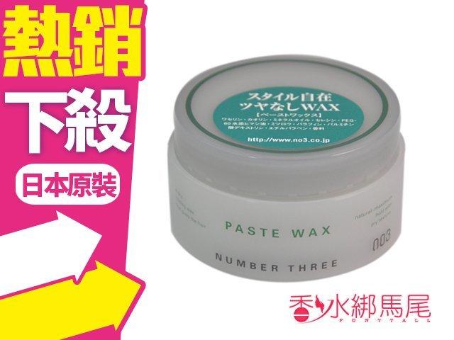 日本 NUMBER THREE PASTE WAX 003 造型蠟 髮蠟 髮泥 96g◐香水綁馬尾◐