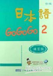日本語GOGOGO 2練習帳(書+1CD)