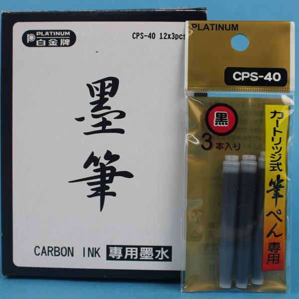 白金牌毛筆 墨筆 CPS-40 專用卡式補充液(黑色)/一小包3支入 定[#40]