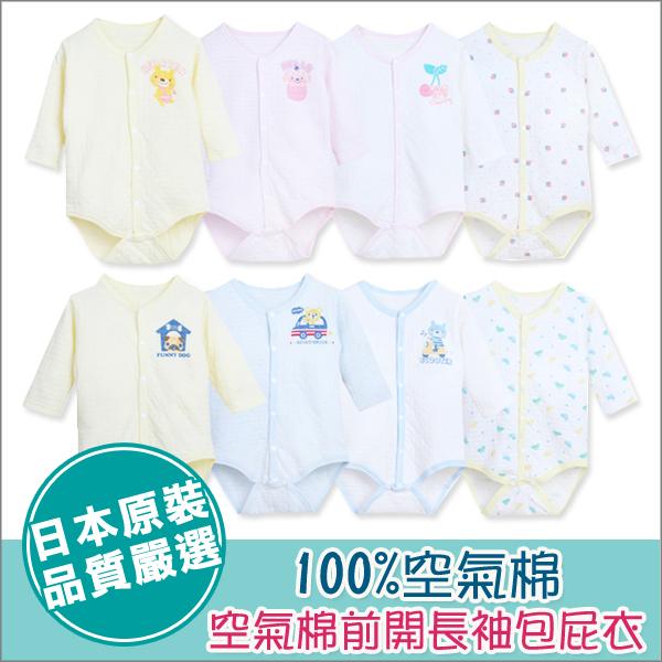 包屁衣/連身睡衣/保暖純棉提花空氣棉內搭嬰兒長袖連身包屁衣(前開扣式)日本暢銷【JoyBaby】